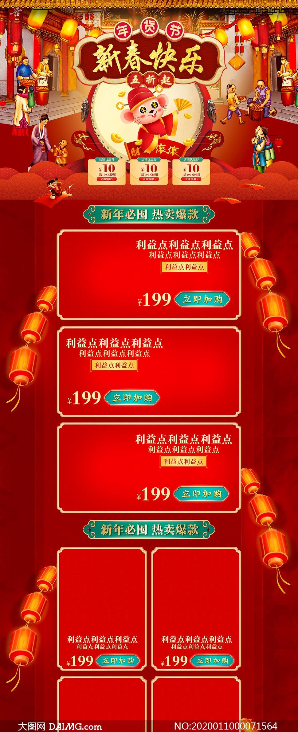 天猫新春年货节首页设计模板PSD素材