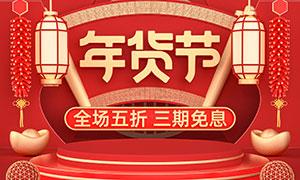 淘寶紅色喜慶年貨節首頁設計模板素材