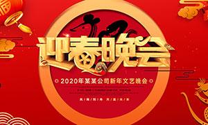2020企业迎新文艺晚会背景设计PSD素材