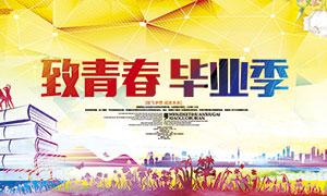 致青春毕业季宣传海报设计PSD素材