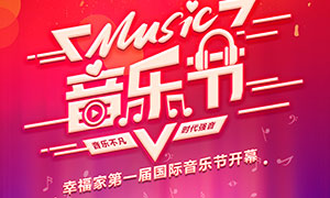 国际音乐节开幕宣传海报设计PSD素材