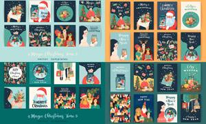 人物与圣诞老人等插画创意矢量素材