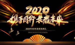 2020企业年度颁奖典礼年会背景设计