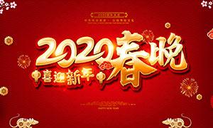 2020鼠年春节晚会背景设计PSD素材