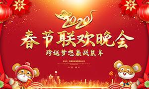 2020企业迎新春晚会背景设计PSD素材