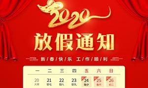 2020春节放假通知宣传海报PSD素材