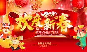 2020欢度新春春节海报设计PSD素材