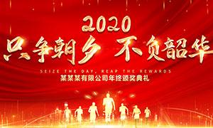 2020年企业新年贺词宣传海报设计