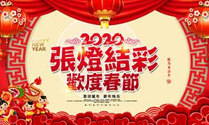 2020张灯结彩欢度春节海报设计PSD素材