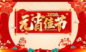 2020元宵佳节海报设计PSD源文件