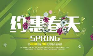 春节商场促销活动海报设计PSD素材