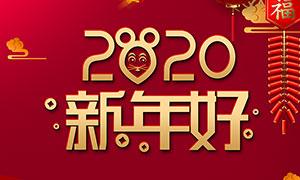 2020新年好鼠年宣传海报设计PSD素材