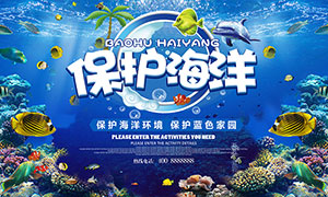 保護海洋環境宣傳欄設計PSD源文件