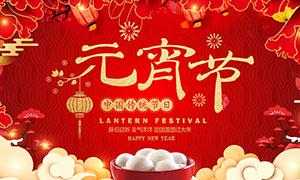 元宵节喜庆宣传海报设计PSD模板
