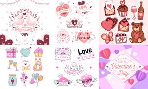 浪漫情人節插畫元素創意矢量圖集V12