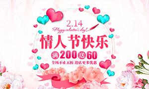 淘宝情人节活动促销海报设计PSD素材