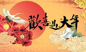 中国风传统风格春节海报设计PSD素材