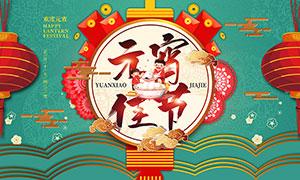 欢度元宵节宣传海报设计PSD素材