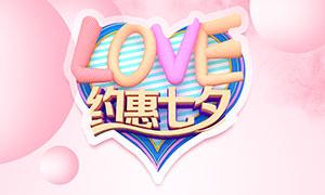 情人节定制宣传海报设计PSD素材
