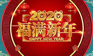 2020福满新年活动海报设计PSD素材