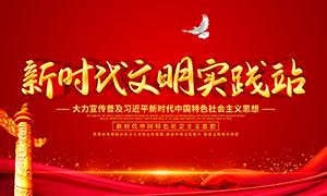 新时代中国特色社会主义思想宣传海报