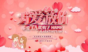 情人节为爱放价海报设计PSD素材