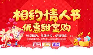 情人节品牌促销海报设计PSD源文件
