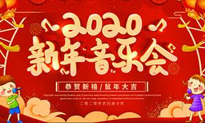 2020新年音乐会宣传海报设计PSD素材