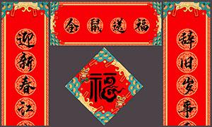 2020金鼠送福春节对联设计PSD素材