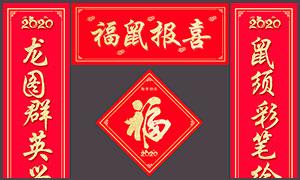 2020福鼠报喜春节对联设计PSD素材