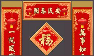 国泰民安新春对联设计模板PSD素材