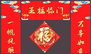 五福临门新春对联设计模板PSD素材