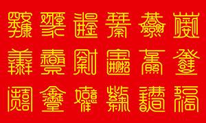 中国传统吉祥四合一字设计分层素材