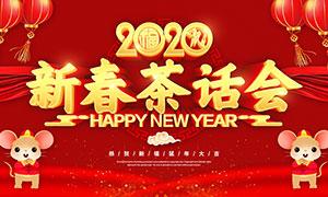 2020新春茶话会海报设计PSD素材