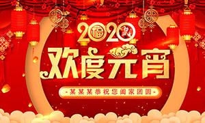 2020欢度元宵新春海报设计PSD素材