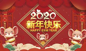 2020新年快乐海报设计PSD素材