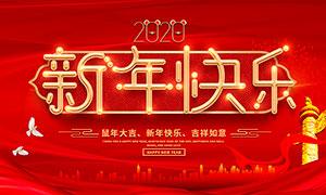 2020新年快乐喜庆海报PSD素材