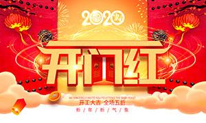 2020企业开工大吉海报设计PSD素材