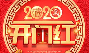 2020新年开门大吉促销海报设计PSD素