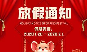 2020春节放价通知宣传海报PSD素材