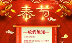 春节放假通知宣传广告设计PSD素材