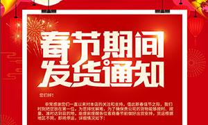 春节期间发货通知海报设计PSD素材