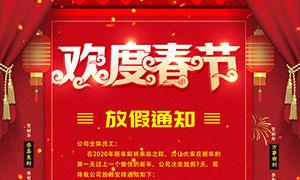 2020春节放假通知海报设计PSD素材