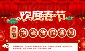 春节快递放价通知宣传海报PSD素材
