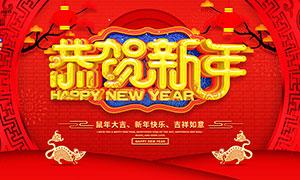 2020恭贺新春宣传海报设计PSD素材