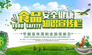 食品安全健康知識宣傳欄設計PSD素材