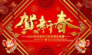 2020贺新春宣传海报设计PSD源文件