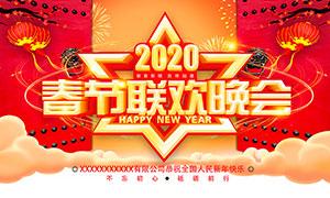2020春节联欢晚会宣传海报设计PSD素