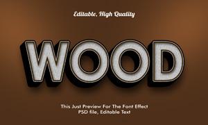 立体质感木纹字体效果模板分层素材