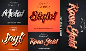 多种风格立体字效果矢量素材集合V03